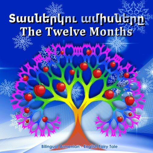 Tasnerku amisner'. The Twelve Months. Bilingual Armenian - E