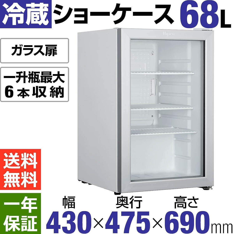 【Hijiru】業務用冷凍ストッカー190L チェストタイプ【HJR-F190】【1-3日以内に発送予定(土日祝除く)】