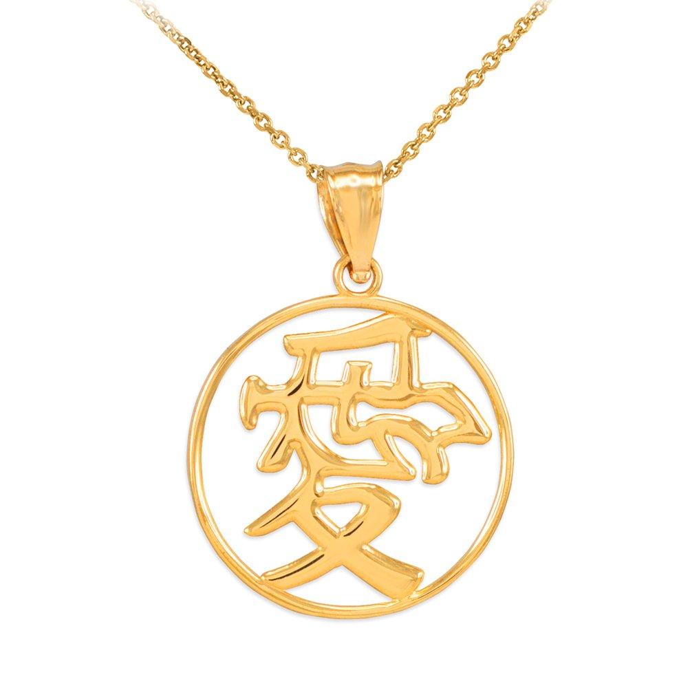 14k Yellow Gold Japanese Kanji Charm Love Symbol Pendant Necklace, 16''