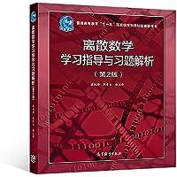 普通高等教育 十一五 国家级规划教材配套参考书:离散数学学习指导与习题解析(第2版)