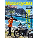 Motorcyclist 2018年4月号 小さい表紙画像
