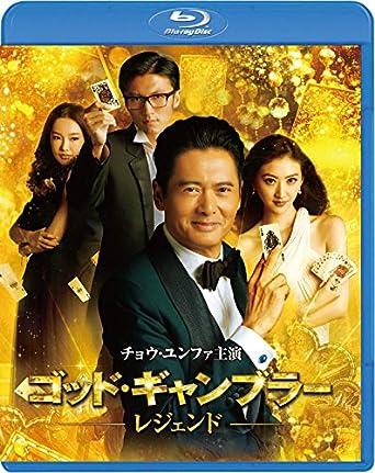 Amazon.co.jp   ゴッド・ギャン...