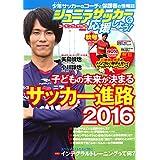 ジュニアサッカーを応援しよう 2016年 10月号 (DVD付)
