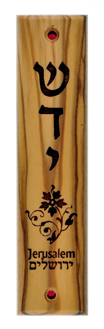 Olive wood Jewish Mezuzah engraved and ornamented with Laser (5 inches) by Holy Land Market (Image #1)