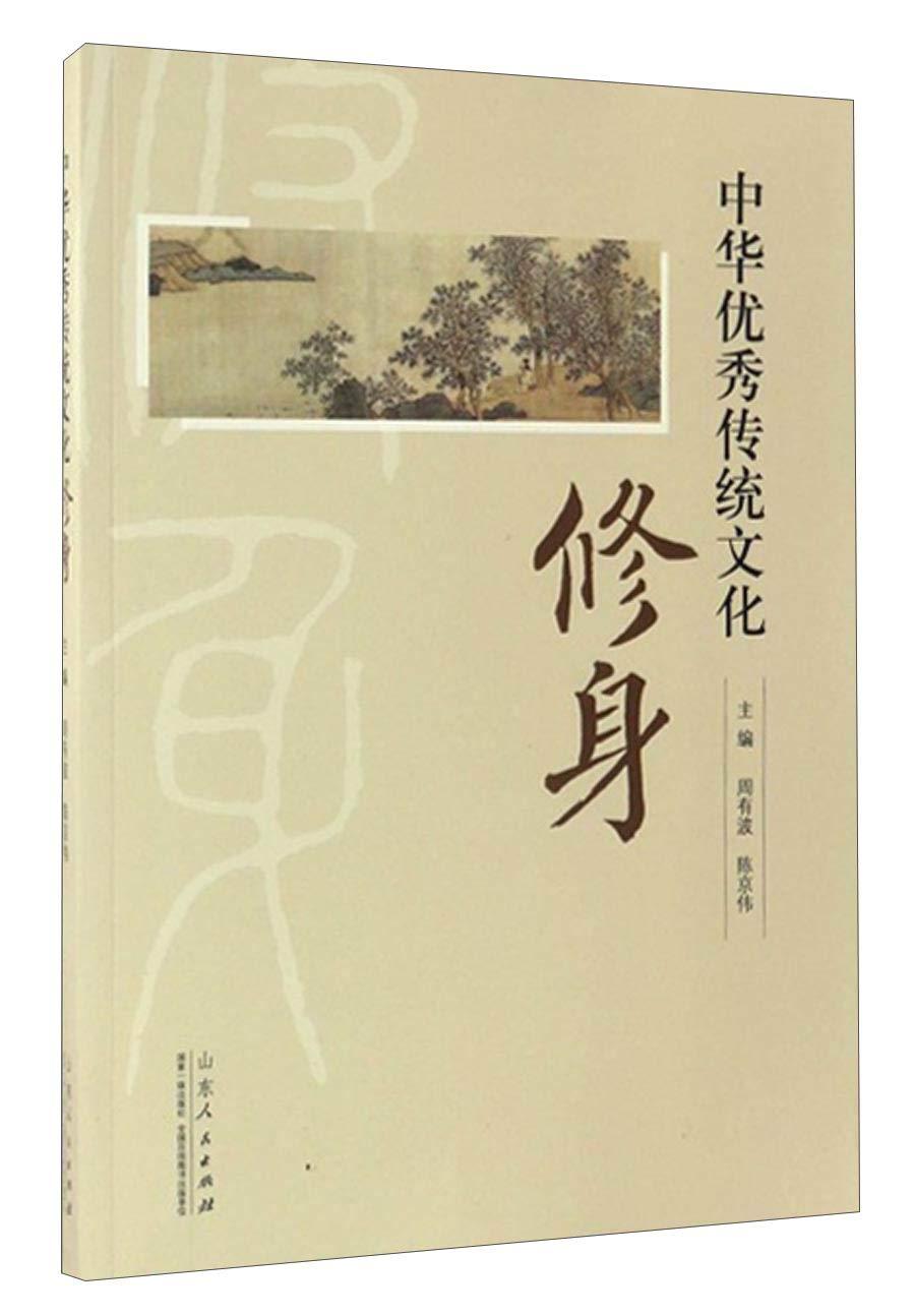 中华优秀传统文化(修身) ebook