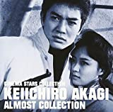 CINEMA STAR COLLECTION:KEIICHIRO AKAGI