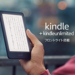 Kindle フロントライト搭載 Wi-Fi 8GB ブラック 広告つき 電子書籍リーダー + Kindle Unlimited(3ヵ月分。以降自動更新)