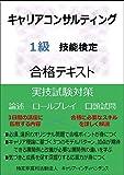 キャリアコンサルティング1級技能検定合格テキスト