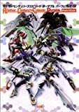 (Strategy of Famitsu) Another Century's Episode Portable Perfect Guide (2011) ISBN: 4047270911 [Japanese Import]