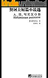 契诃夫短篇小说选(世界文学名著) (中央编译文库•世界文学名著)