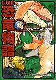 COMIC恐竜物語 ティラノサウルスのいた時代 (コミック恐竜物語)