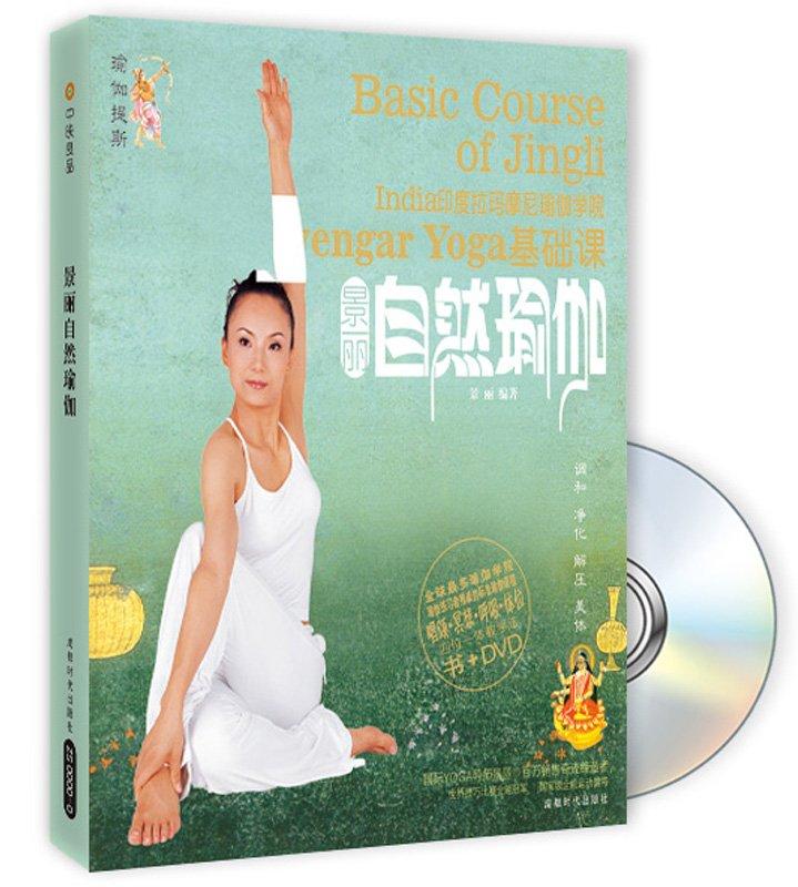 Download 景丽自然瑜伽(附光盘) pdf epub