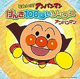 Animation - Soreike!Anpanman Genki Hyaku Bai Songs Anpanman CD [Japan CD] VPCG-84965