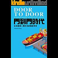 門到門時代: 正在重構人類生活的物流革命 (Traditional Chinese Edition)