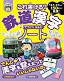 これ書ける?鉄道漢字ノート (ぷち鉄ブックス)