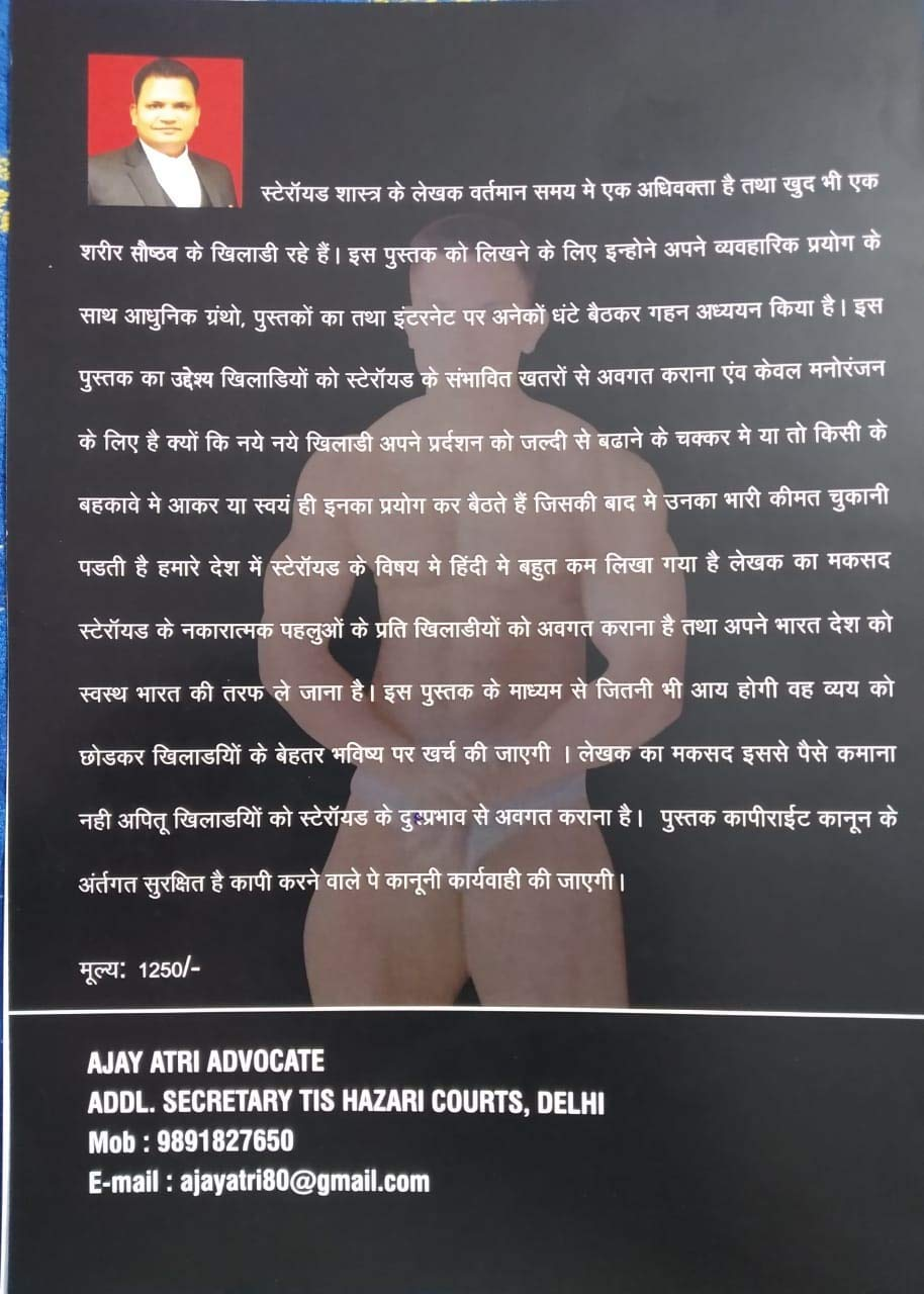 Steroid book in hindi taking steroids for polymyalgia rheumatica