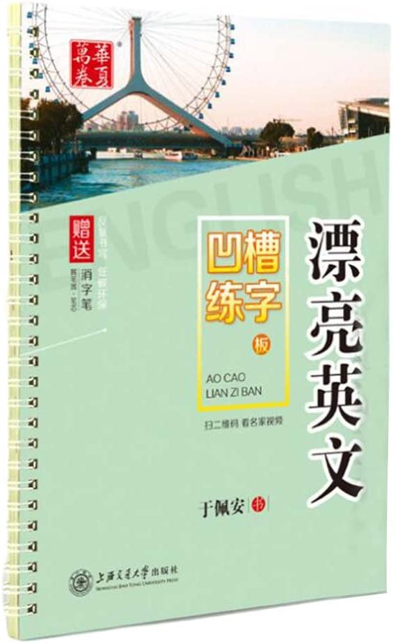 Beauty English Calligraphy Copybook Roundhand Script Handwriting Practice Book