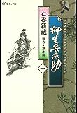 柳生兵庫助 1巻 (SPコミックス)