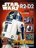スター・ウォーズ R2-D2 2号 [分冊百科] (パーツ付)
