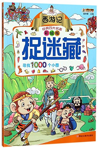 Journey to the West (with Pictures)/Hide-and-seek for Four Great Classical Novels (Chinese Edition)