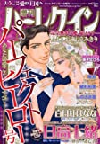 増刊ハーレクイン パーフェクトヒーロー号 2018年 2/15 号 [雑誌]: ハーレクイン 増刊