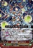 カードファイトヴァンガードG 第12弾「竜皇覚醒」/G-BT12/004 静水の祭神 イチキシマ RRR