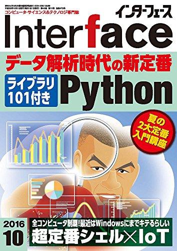 Interface(インターフェース) 2016年10月号