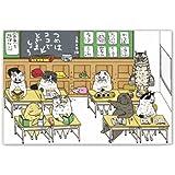 日本製 世にも不思議な猫世界 ポストカード 学校 YN-PT055