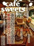 cafe-sweets (カフェ-スイーツ) vol.120 (柴田書店MOOK)