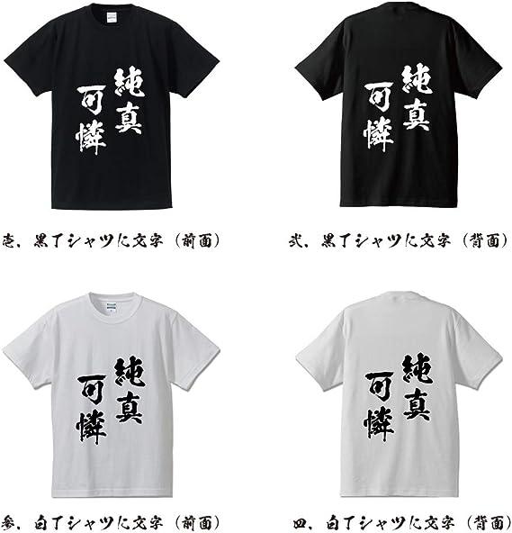 Amazon | 純真可憐(じゅんしんかれん) オリジナル レディース Tシャツ ...