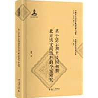 基于清后期至民国初期北京话文献语料的个案研究