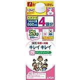 キレイキレイ 薬用 泡ハンドソープ シトラスフルーティの香り 詰替特大 800ml (医薬部外品)