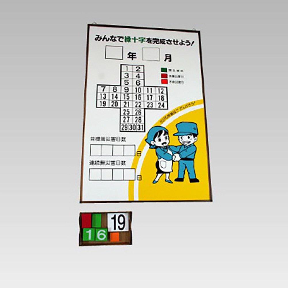 【867-11】緑十字カレンダー B07381TBNL