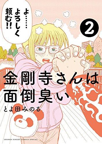 金剛寺さんは面倒臭い (2) (ゲッサン少年サンデーコミックス)