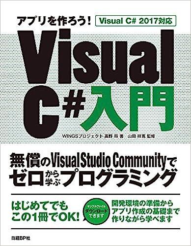 アプリを作ろう!Visual C# 入門
