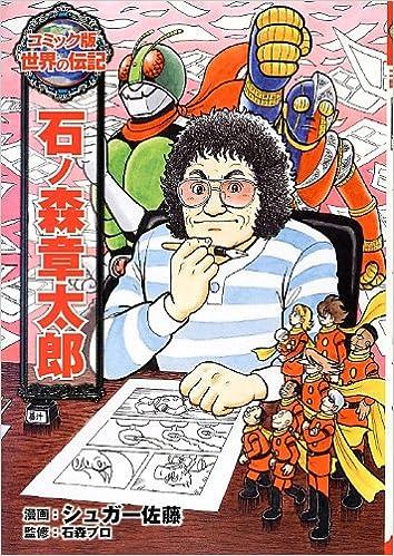 仮面ライダーや009の作者・石ノ森章太郎のオススメ作品5選!