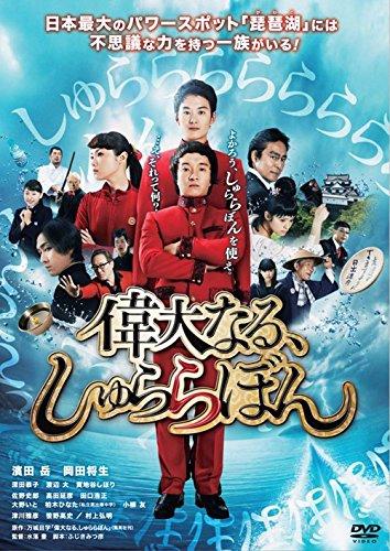 Japanese Movie - The Great Shu Ra Ra Boom (Idainaru, Shurarabon) Standard Edition [Japan DVD] KIBF-1304