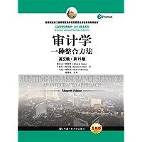 工商管理经典教材·会计与财务系列·审计学:一种整合方法(英文版)(第15版)