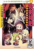 ソード・ワールド2.0リプレイfrom USA(8)  双剣相剋‐デュアルブラッド‐ (富士見ドラゴンブック)