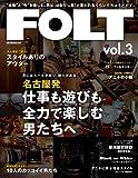 Foruto : Honmono to ima o tanoshimu otoko wa hamidashimono to iwareru gurai de chodo i. 3 (Nagoyahatsu shigoto mo asobi mo zenryoku de tanoshimu otoko no tame no issatsu).
