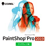 Corel PaintShop Pro 2019 アップグレード版 ダウンロード|ダウンロード版