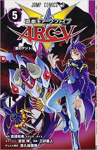 Yu-Gi-Oh! ARC-V Vol 5: 9784088814506: Amazon com: Books