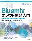 IBM Bluemixクラウド開発入門――Webから拡張知能Watsonまで実践解説 (Software Design plus)