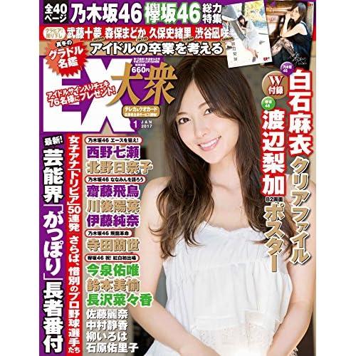 EX 大衆 2017年1月号 表紙画像