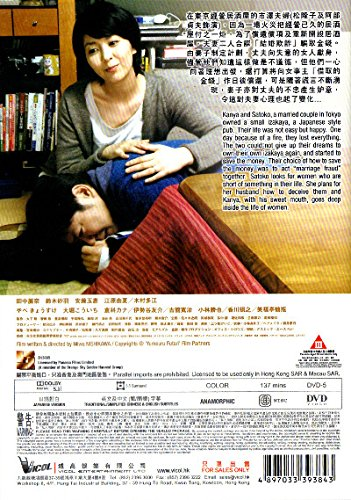 Dreams For Sale (Region 3 / Non USA Region) (English Subtitled) Japanese movie a.k.a Yume uru futari
