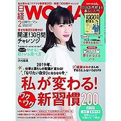 日経 WOMAN 最新号 サムネイル