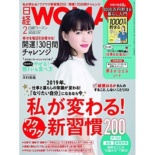日経ウーマン 2019年2月号 画像