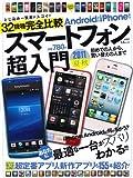 AndroidからiPhoneまで スマートフォン超入門 (TJ MOOK)