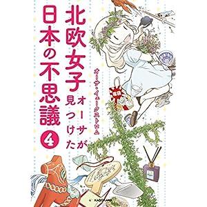 北欧女子オーサが見つけた日本の不思議4 (コミックエッセイ) [Kindle版]