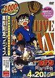 Detective Conan - Koushien No Kiseki! Mienai Akuma Ni Makezugirai (DVD+POSTCARD) [Japan LTD DVD] ONBD-2588